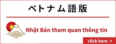 みんなの観光協会 ベトナム語版