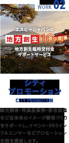 シティプロモーション
