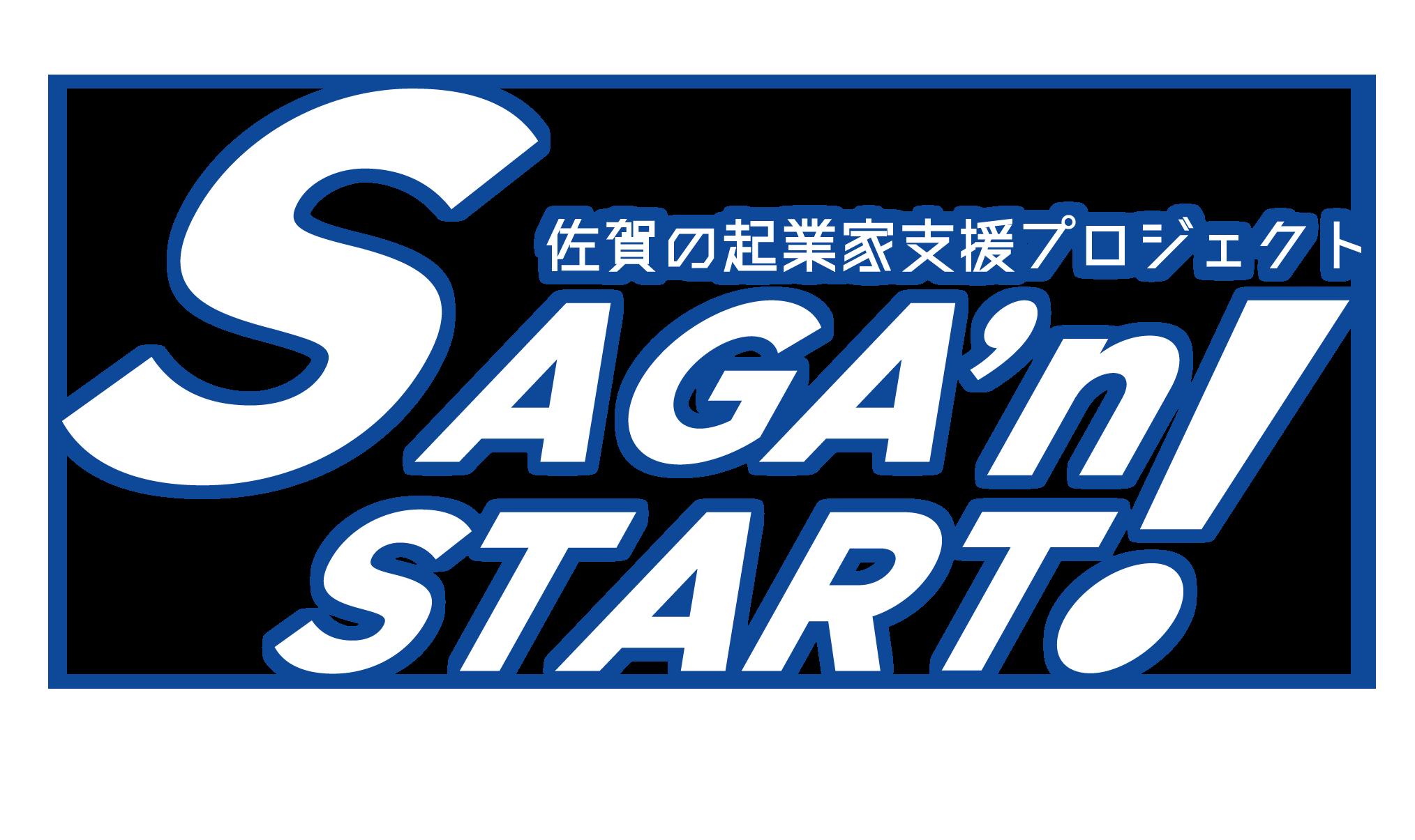 SAGA'n START! 起業支援金