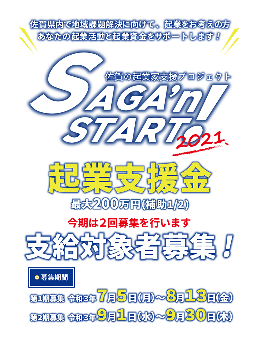 佐賀の起業家支援プロジェクト