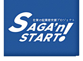 SAGA'n START 起業支援金