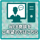 web商談