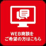 オンライン商談、エスビージャパン