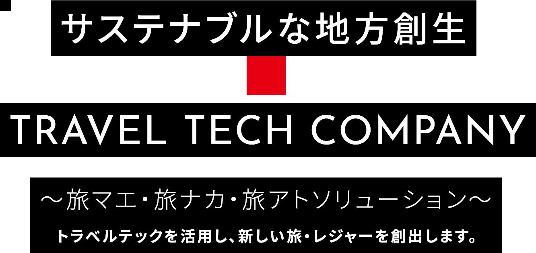 サステナブルな地方創生×TRAVEL TECH COMPANY